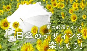 夏の必須アイテム!日傘のデザインを楽しもう