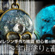 UVレジン手作り雑貨初心者の挑戦vol.2 ~宇宙塗りと畜光~