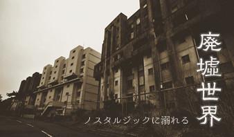 廃墟の世界を覗いてみませんか