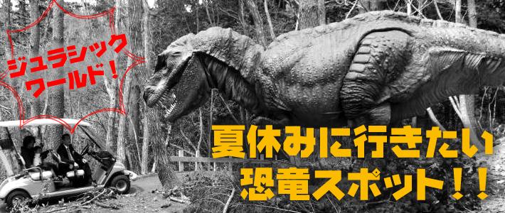 ジュラシックワールド!夏休みに行きたい恐竜スポット!