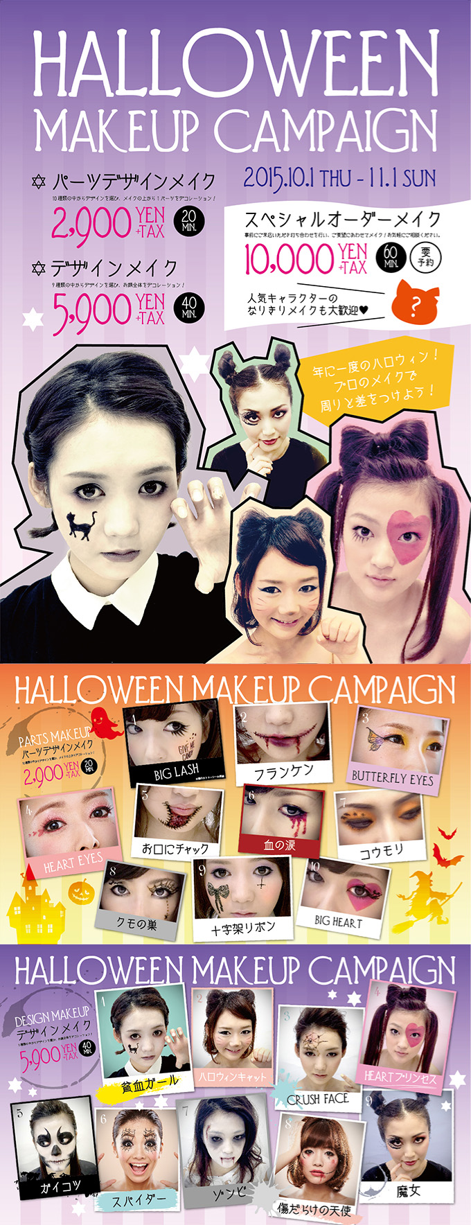 campaign_halloween_2015