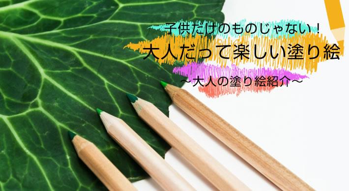塗り絵_blog
