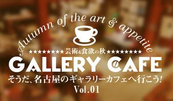 芸術&食欲の秋 そうだ、名古屋のギャラリーカフェに行こう!